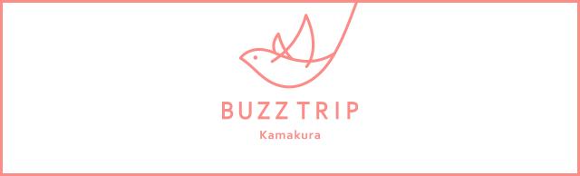 鎌倉観光なら [ バズトリ -BuzzTrip Kamakura-]  観光・グルメ・自然